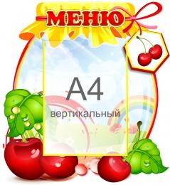 Купить Стенд Меню в виде бочонка для группы Вишенка 450*490 мм в Беларуси от 29.50 BYN