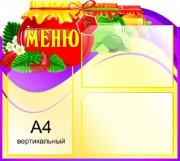 Купить Стенд Меню  в золотисто-фиолетовых тонах 610*550 мм в Беларуси от 48.50 BYN