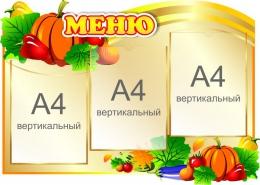 Купить Стенд Меню  в золотистых тонах 760*540 мм в Беларуси от 57.50 BYN