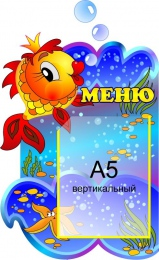 Купить Стенд Меню Золотая рыбка 280*400 мм в Беларуси от 15.40 BYN
