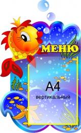 Купить Стенд Меню Золотая рыбка с карманом А4 360*520 мм в Беларуси от 25.50 BYN