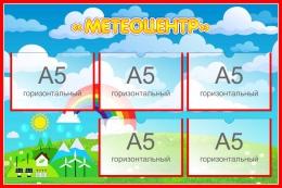 Купить Стенд Метеоцентр для экологической тропы 750*500 мм в Беларуси от 50.00 BYN