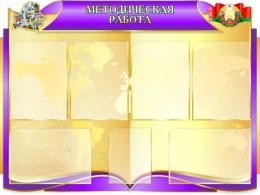 Купить Стенд Методическая работа в золотисто-сиреневых тонах 1000*750мм в Беларуси от 102.40 BYN