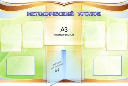 Купить Стенд Методический уголок  1400*900мм в Беларуси от 194.00 BYN