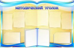 Купить Стенд Методический уголок в золотисто-голубых тонах 1400*900мм в Беларуси от 202.00 BYN