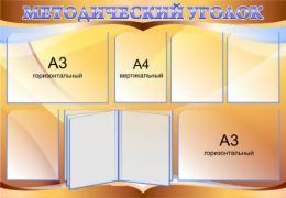 Купить Стенд Методический уголок золотисто-коричневый 1220*850мм в Беларуси от 163.00 BYN