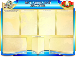 Купить Стенд Методический вестник в голубо-жёлтых тонах 1000*750мм в Беларуси от 107.40 BYN