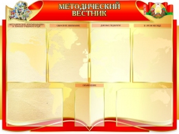 Купить Стенд Методический вестник в красно-золотистых тонах 1000*750мм в Беларуси от 102.40 BYN
