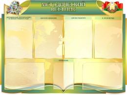 Купить Стенд Методический вестник в оливково-золотистых тонах  1000*750мм в Беларуси от 102.40 BYN