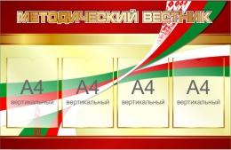 Купить Стенд Методический вестник в золотисто-бордовых тонах  1000*650мм в Беларуси от 85.00 BYN