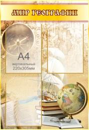 Купить Стенд Мир Географии в кабинет Географии в золотисто-бежевых тонах 550*800 мм в Беларуси от 55.50 BYN