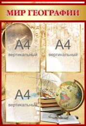 Купить Стенд Мир географии в золотисто-бордовых тонах 550*800 мм в Беларуси от 58.50 BYN