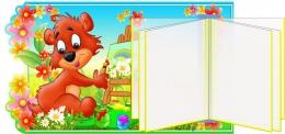 Купить Стенд мишка художник  с вертушкой А4 -6 карманов 700*400 мм в Беларуси от 69.00 BYN