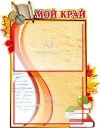 Купить Стенд Мой край  в стиле  Осень 450*600 мм в Беларуси от 38.00 BYN