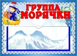 Купить Табличка Морячки  с карманом для имен воспитателей 220*160 мм в Беларуси от 7.00 BYN