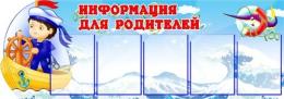 Купить Стенд  Морячок  - Информация для родителей 1430*500 мм в Беларуси от 99.50 BYN