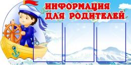 Купить Стенд Морячок - Информация для родителей на 3 кармана  А4 1000*500мм в Беларуси от 68.50 BYN