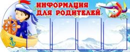 Купить Стенд  Морячок  - Информация для родителей на 4 кармана А4 1230*500мм в Беларуси от 84.00 BYN
