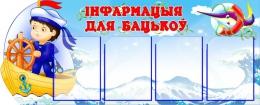 Купить Стенд  Морячок  - Информация для родителей на 4 кармана А4 на белорусском языке 1230*500мм в Беларуси от 84.00 BYN