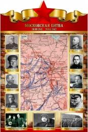 Купить Стенд Московская битва 30.09.1941-20.04.1942 600*900мм в Беларуси от 62.00 BYN