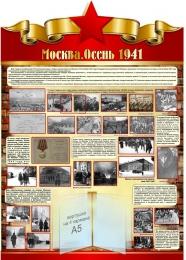 Купить Стенд  Москва осень 1941 размер 790*1100мм в Беларуси от 115.20 BYN