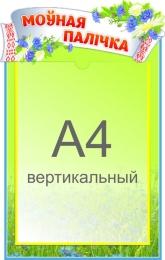 Купить Стенд Моўная палiчка в национальном стиле 270*430 мм в Беларуси от 15.50 BYN