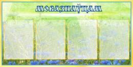 Купить Стенд Мовазнаўцам в кабинет белорусского языка и литературы 1000*510 мм в Беларуси от 69.00 BYN