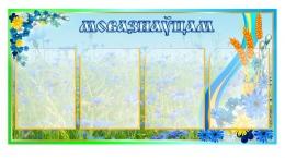 Купить Стенд Мовазнаўцам в кабинет белорусского языка и литературы в стиле Васильки 1000*510 мм в Беларуси от 69.00 BYN