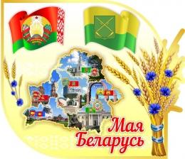 Купить Стенд Мая Беларусь с колосьями 750*650 мм в Беларуси от 56.00 BYN