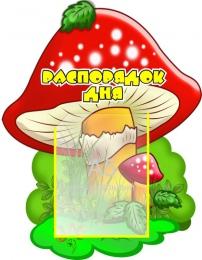 Купить Стенд Мухомор Распорядок дня карман А5 350*450 мм в Беларуси от 19.40 BYN
