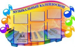 Купить Стенд Музыкальный калейдоскоп для кабинета музыки 1190*750мм в Беларуси от 113.70 BYN