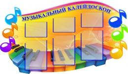 Купить Стенд Музыкальный калейдоскоп для кабинета музыки 1300*750мм в Беларуси от 121.70 BYN