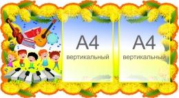 Купить Стенд музыкальный на 2 кармана А4 в группу Одуванчик 780*420 мм в Беларуси от 42.00 BYN