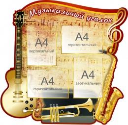 Купить Стенд Музыкальный уголок в золотисто-коричневых тонах 960*940 мм в Беларуси от 113.00 BYN