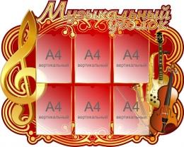 Купить Стенд Музыкальный уголок в золотисто-красных тонах 1140*910 мм в Беларуси от 133.00 BYN