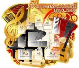 Купить Стенд Музыкальный уголок в золотистых тонах 1110*960 мм в Беларуси от 134.30 BYN