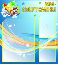 Купить Стенд Мы- спортсмены  400*440 мм в Беларуси от 24.50 BYN