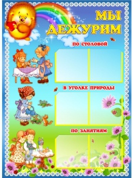 Купить Стенд Мы дежурим для группы Добрые сердца 550*400мм в Беларуси от 31.00 BYN