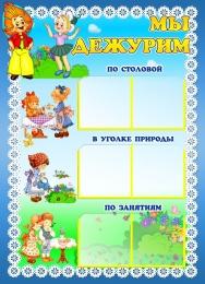 Купить Стенд Мы дежурим для группы Знайка 400*550 мм в Беларуси от 30.00 BYN