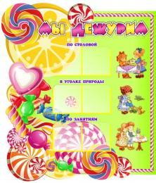 Купить Стенд Мы дежурим группа Карамелька 550*630 мм в Беларуси от 48.00 BYN