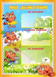 Купить Стенд Мы дежурим группа Котята 550*400 мм в Беларуси от 31.60 BYN