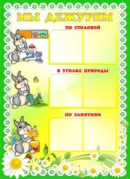 Купить Стенд Мы дежурим группа Ладушки 550*400 мм в Беларуси от 31.00 BYN