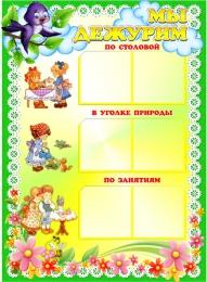 Купить Стенд Мы дежурим группа Ласточки  550*400мм в Беларуси от 31.00 BYN