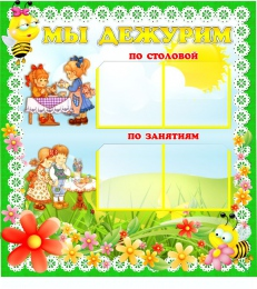 Купить Стенд Мы дежурим группа Пчёлки 400*450мм в Беларуси от 25.00 BYN