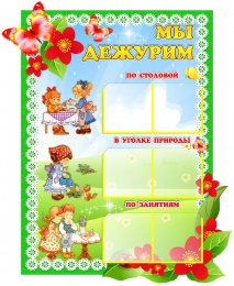 Купить Стенд Мы дежурим группа Полянка 480*590мм в Беларуси от 40.00 BYN