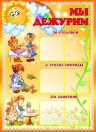 Купить Стенд Мы дежурим группа Солнышко в оранжевых тонах 400*550 мм в Беларуси от 31.00 BYN