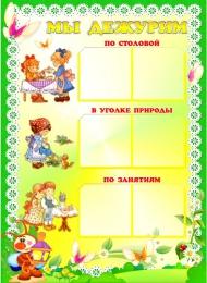 Купить Стенд Мы дежурим группа Светлячок  550*400мм в Беларуси от 30.00 BYN