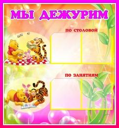 Купить Стенд Мы Дежурим в детский сад с Винни Пухом 400*430 мм в Беларуси от 23.00 BYN
