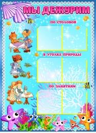 Купить Стенд Мы дежурим в группу Морские звезды 400*550 мм в Беларуси от 30.00 BYN