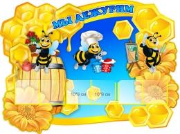 Купить Стенд Мы дежурим в группу Пчёлка 740*560 мм в Беларуси от 53.00 BYN